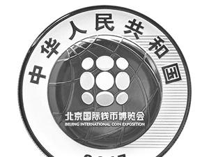 17年18年北京国际钱币博览会30g银币出售,数量有限,先到先得哦!