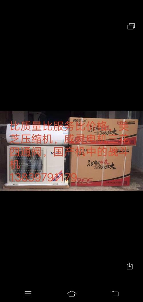 潢川专业二手空调出售,出租。并出售空调全新大1.5匹松下空调1799元,弘力空调1899元,售后无忧...