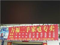 二手电器市场,那大万福东路66号,万福二手家电专卖冰箱空调洗衣那大附近家电维修,林师傅电话13138...