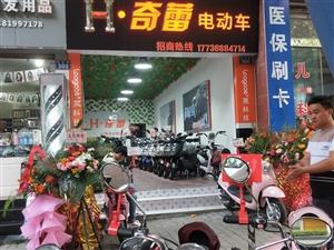 上海奇蕾电动车合江专卖店正式开业 开业期间全店车型一律工厂价 48v小巧款1680 72v常规...