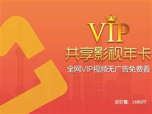 爱奇艺VIP一年48元,腾讯视频VIP一年48元,优酷视频VIP一年48元,爱奇艺腾讯优酷等16大平...