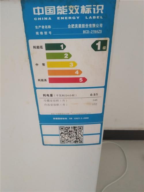 出售美菱冰箱,8.5成新,有需要的話請聯系。