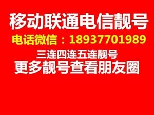 南阳靓号选号,看我朋友圈18937701989