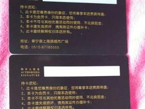 大上海洗浴卡出售,有意向请联系我,每张是2000的卡,我不用了出给有需要的,价格优惠,需要就联系我详...