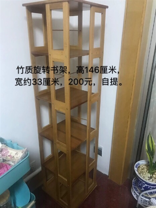 旋转书架竹架 ,2、3、4层能放入A4大小书,高约146Cm,宽32.5cm。五层书架,建平自提。...