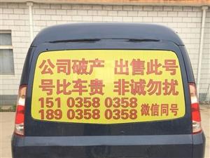 出售自用靓号189 0358 0358 吕梁电信区号大循环 简单好记 过目不忘