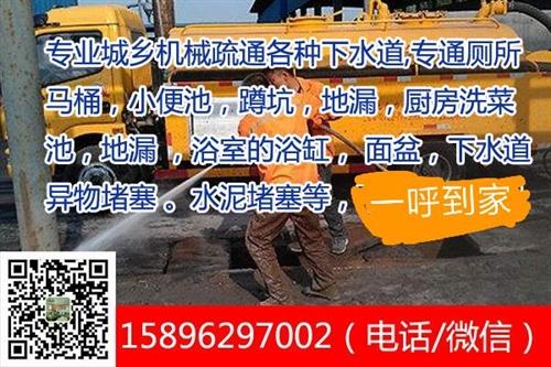 如东15896297002掘港能专业疏通下水道,马桶,水管维修,下水管改造。