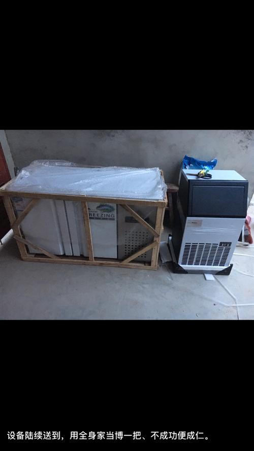 全新5.5kg制冰机、1.2米冰柜操作台有需要的联系