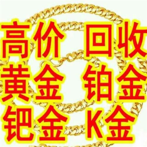 高价回收黄金 铂金 k金 钻戒