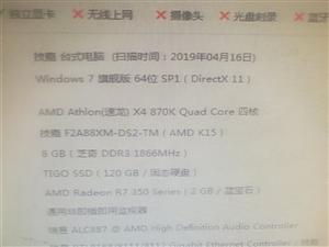 内存8G,独立显卡2G,120GB固态硬盘