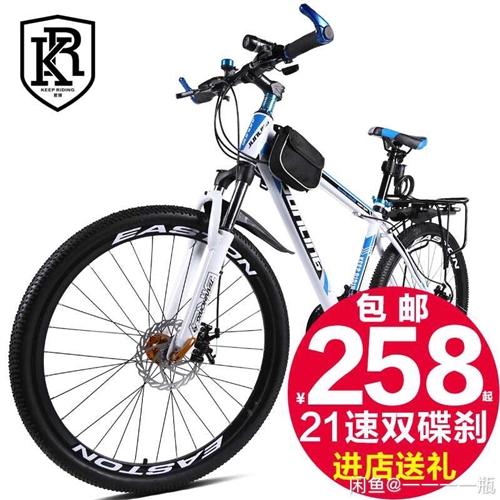君领山地自行车21/24/27速双碟刹变速车 原价298元买的,现在闲置低价转卖。 本人在德令哈,...