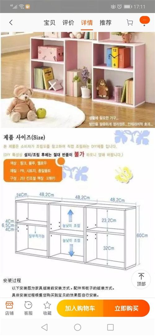 韩式书架组合柜,三个粉色