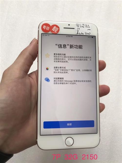 美版有锁苹果三网全系列  苹果iphone  7  7p  8  8p  X  xmax 美版有...