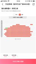 全国低价电影票代下代购 低价全国电影票 ?  全国电影票低价代购 ?  低价电影票 买电影票找我 不...