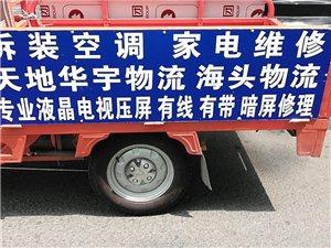 儋州市那大镇兰洋八一西培两院东城上门拆装空调清洗空调加冰种服务热线  18689913026