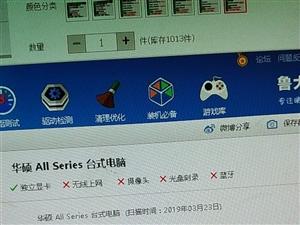 家用i7主机,正常游戏皆可玩,适合娱乐办公。电脑用了四年多,当初电脑城配的全新正品配件,花了7000...