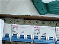 全新五金開關插座,電線,大小斷路器等賠錢處理了。