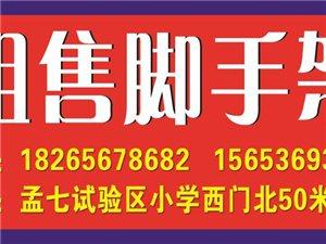 出租,出售全新�_移�邮旨埽�市�^�让赓M送�!
