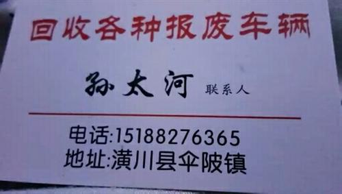 回收报废汽车报铁联系电话15188276365