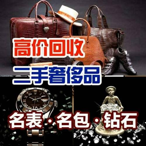 高價回收名牌包,表,黃金,各種鉆石,首飾