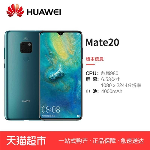 超低價出售99新華為Mate20手機,由于用不習慣華為的系統,現將原價3999元買的6+128的華為...