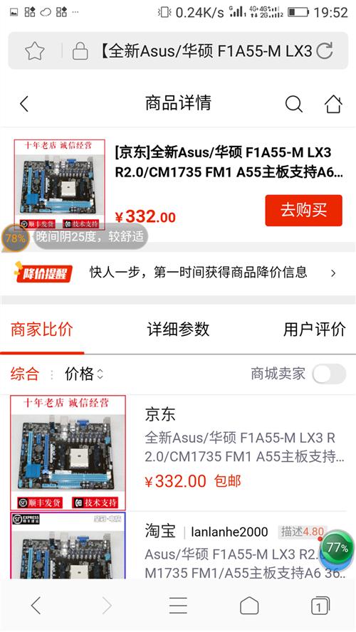 全新华硕主板四核八G电脑主机,以旧换新补380元,18984882880加五十送十九显?#37202;痢?#21253;三年。...