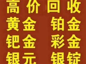 富平及周边地区高价回收黄金,彩金,钯金,银元,银锭,老金条,缺钱,急用钱又不想借别人钱的朋友联系我,...