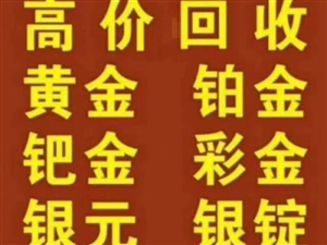 澄城及周边地区高价回收黄金,银元,银锭,纸币,老金条,缺钱,急用钱又不想借别人钱的朋友联系我。可卖可...