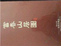本人有一个十四米的富春山居图十字绣,因个别原因无法再完成,已绣了几米,寻找十字绣爱好者,半卖半送。