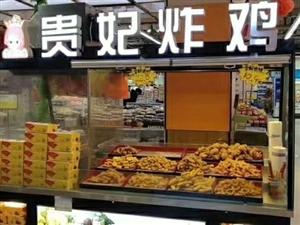 本人有一套炸鸡设备和全套技术,现在全部转让,可在闹市,超市,市场,学校都可摆放,收益快,见效大,有意...