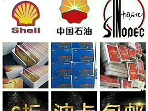 轉讓  中石油 中石化 加油卡 充值卡 全國通用 殼牌陜西通用   微信 13384942425 ...