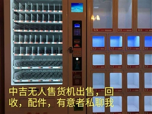 长期高价回收出售无人售货机,诚信交易,上门提货,13385366850