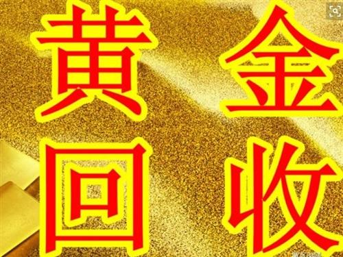 全豐城市,免費上門回收黃金抵押黃金回購黃金