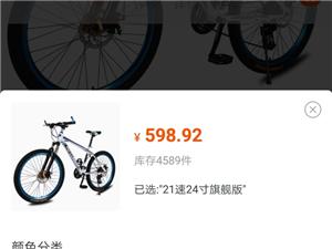 刚组装好全新捷纳特自行车 买回刚组装好全新,21速,24寸,双碟刹,带减震,买回598元,组装78元...