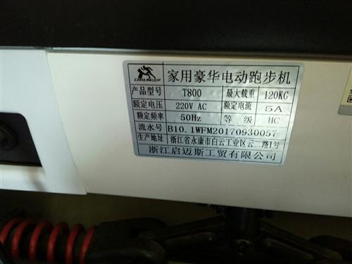 啟邁斯豪華靜音、大藍屏跑步機??,九九成新,買到家僅用了不到5回,可小刀,需要的15204363...
