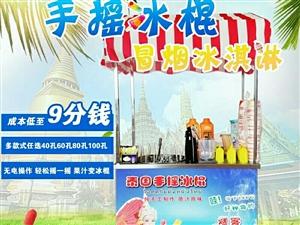 泰国手摇冰棍机,九成多新,带技术,价格面议…