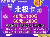 新到电信移动北极卡五种套餐如下:8元7G流量10元15G流量15元20G流量20元40G流量30元6...