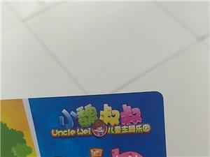 泰华商场小魏叔叔家的卡,里面还有250元底价转让,没有卡去玩是80一次有卡是50,不想买卡也可以单次...