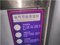 范集出售全新的电气蒸饭柜 600元