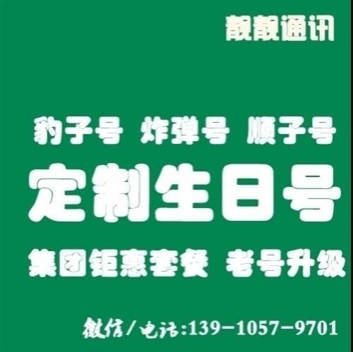 私人定制生日号北京联通(年_月_日)八位生日号, 空号均可办理,无合约,套餐随意  联系电话1...