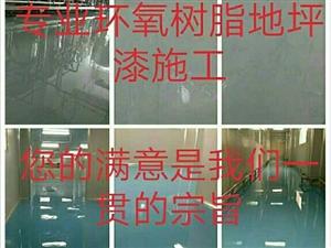 环氧树脂地坪漆,无尘车间,办公,一切环氧树脂地面