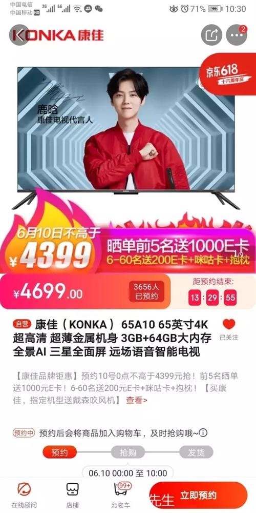 康佳65A10智能电视4K三星超高清屏 公司做营销活动的奖品,5月份才上市的全新机器(仅拆封验机)...