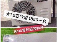 深松空调劲爆价惊爆价优惠价跳楼价开始了,现在购买空调包安装,高空费加管费不包,有需要的赶紧来了,天气...