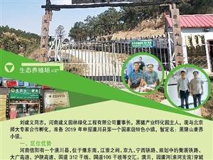 低价转让,本人长年在外发展,现位于潢川县仁和镇凌集村的三坐大山承包30年,环保手续都齐全,现有大小散...