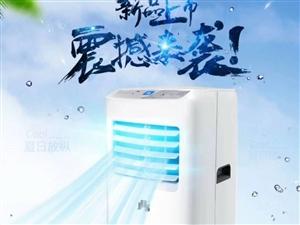 空调一体机  重申一遍这是空调  空调  不是空调扇  新机  有需要者联系