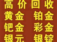 富平及周邊地區高價回收黃金,彩金,鈀金,鉑金,銀元,銀錠,老金條,缺錢,急用錢又不想借別人錢的朋友聯...