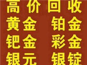 富平及周�地�^高�r回收�S金,彩金,�Z金,�K金,�y元,�y�V,老金�l,缺�X,急用�X又不想借�e人�X的朋友�...
