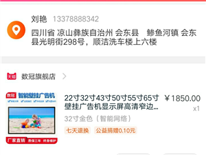 出售一台32寸智能网络显示屏,全新的,没有用过,低价出售了,有意者请联系13378888342.随时...