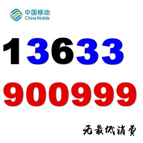 13937379393 【39套餐】 18338999959 【39套餐】 13903735...