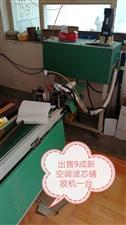 出售99成新空调滤芯铺胶机一台。非诚勿扰!